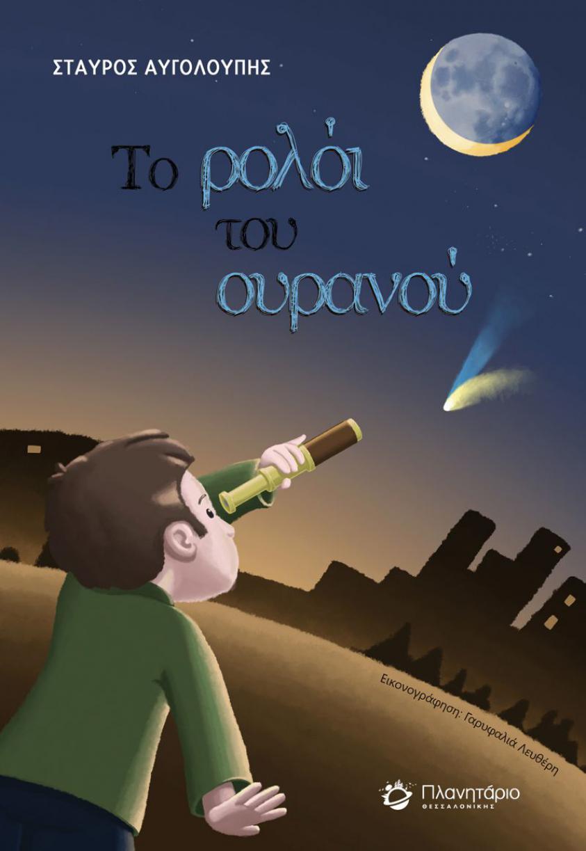 BOOKS - ΤΟ ΡΟΛΟΙ ΤΟΥ ΟΥΡΑΝΟΥ (9789609453059)