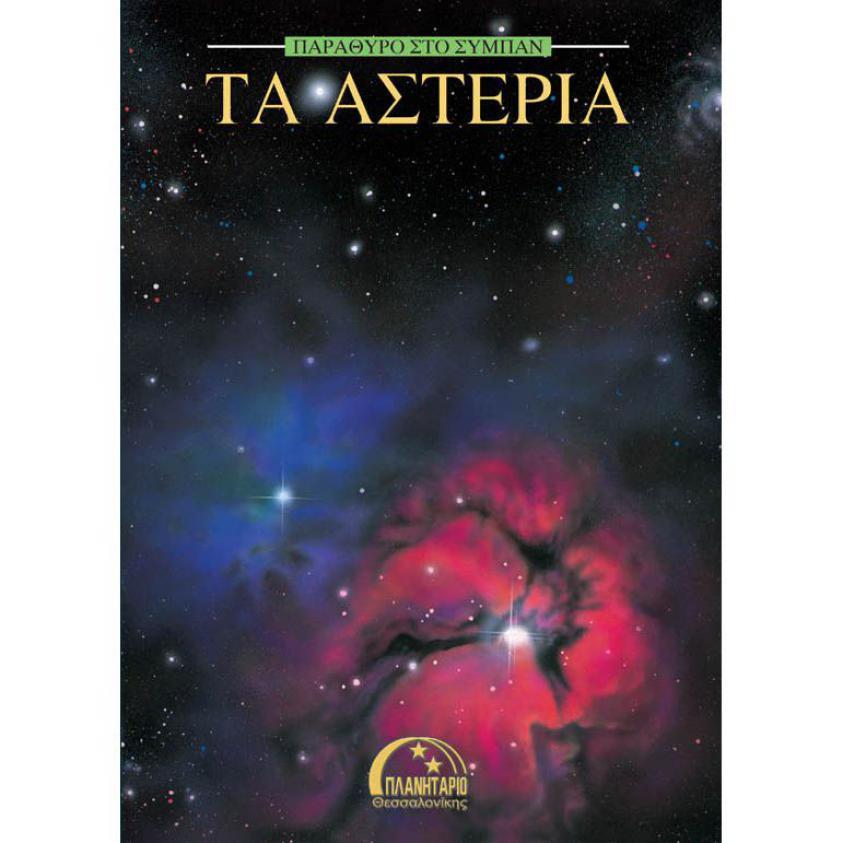 BOOKS - ΤΑ ΑΣΤΕΡΙΑ (9789608681002)