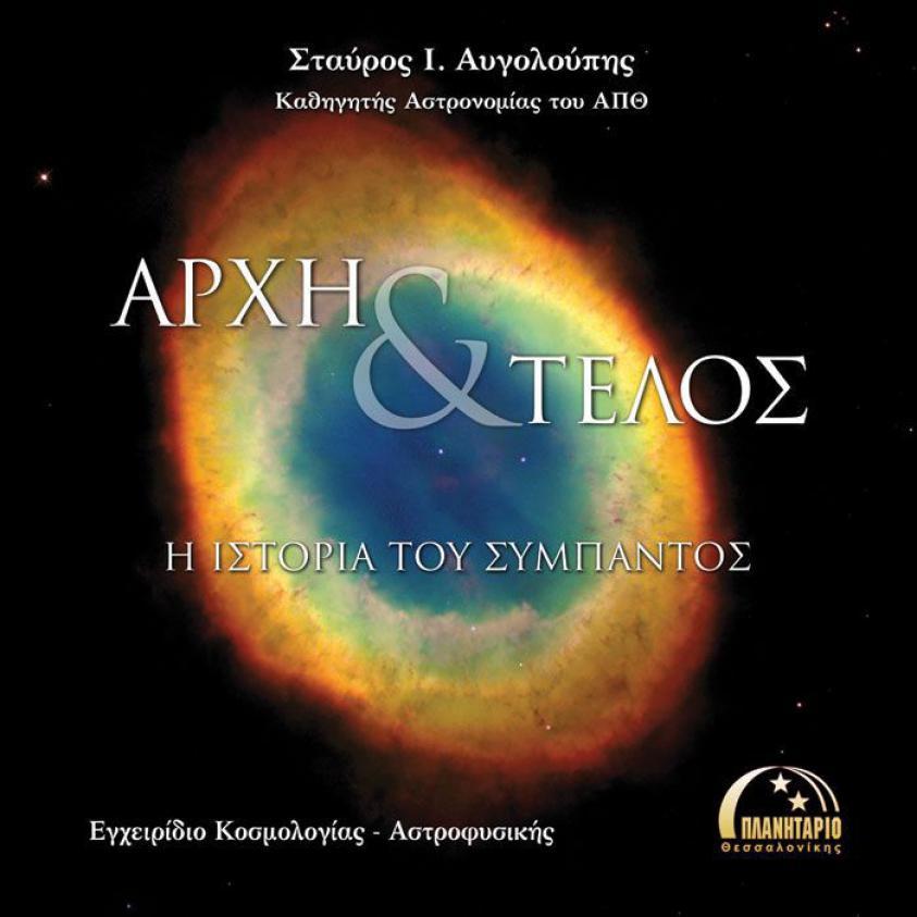 BOOKS - ΑΡΧΗ & ΤΕΛΟΣ - Η ΙΣΤΟΡΙΑ ΤΟΥ ΣΥΜΠΑΝΤΟΣ (9789608904996)