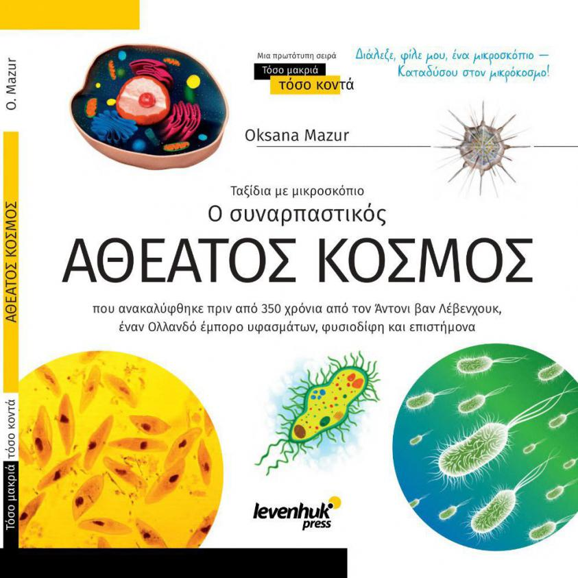 BOOKS - KNOWLEDGE BOOK - Αθέατος Κόσμος - Ταξίδια με μικροσκόπιο (LEV-77903)