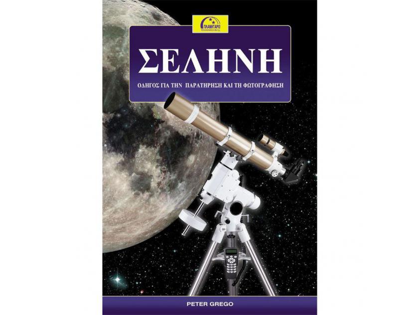 BOOKS - ΣΕΛΗΝΗ - ΟΔΗΓΟΣ ΓΙΑ ΠΑΡΑΤΗΡΗΣΗ (9789608904927)
