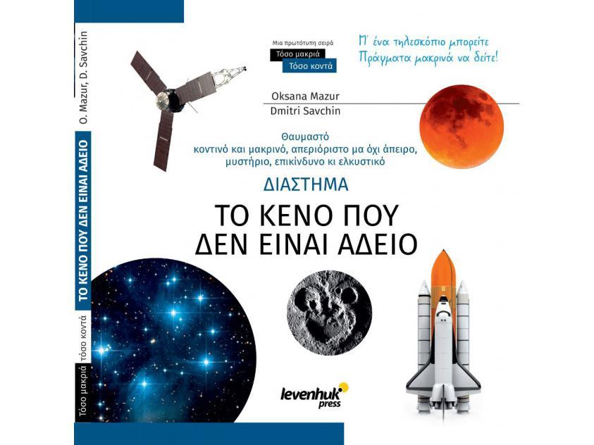 BOOKS - KNOWLEDGE BOOK - Διάστημα - Το κενό που δεν είναι άδειο (LEV-77892)